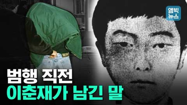 [엠빅뉴스] 수사기록을 통해 살펴본 '화성연쇄살인' 유력 용의자 이춘재의 성격. 범행을 예고하며 남긴 말과 협박까지..