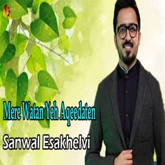 Mere Watan Yeh Aqeedaten | Sanwal Esakhelvi | Song | Gaane Shaane