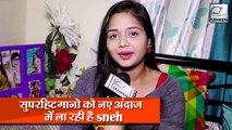 Khesari Lal के साथ कब दूसरा Song करेंगी सिंगर Sneh Upadhyay
