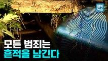 """[엠빅뉴스] """"범죄 흔적 끝까지 추적한다"""" 미제사건 해결하는 과학수사의 세계"""