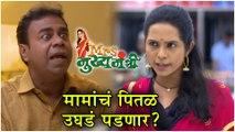 Mrs Mukhyamantri   मामांचं पितळ उघडं पडणार?   Episode Update   Zee Marathi