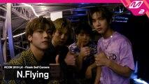 [KCON2019LA x M2] N.Flying(엔플라잉) 엔딩셀프캠