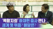 조정 선수가 된 하재헌 중사 만난 자유한국당 '세계 몇 위? 메달은?' [씨브라더]
