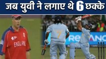 Yuvraj Singh's six sixes in an over in T20 World Cup 2007 against Stuart Broad | वनइंडिया हिंदी