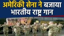 US Army Band  ने India के National Anthem की बजाई धुन| वनइंडिया हिंदी