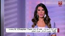 #صباحك_مصري | فيلم الرعب IT: Chapter Two يحقق إيرادات عالية في أول اسبوع