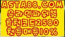 【파워볼노하우】【파워볼놀이터】안전파워볼✅【   ASTA88.COM  추천코드 2580  】✅실시간파워볼【파워볼놀이터】【파워볼노하우】