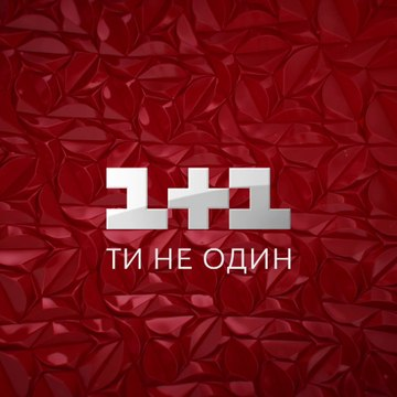 1+1 Фрагмент эфира в первый день HD-вещания (19.09.2019) Заставки, анонсы, реклама