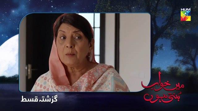 Main Khwab Bunti Hon Episode 49 HUM TV Drama 18 September 2019