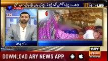 11th Hour   Waseem Badami   ARYNews   19 September 2019