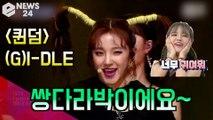 [퀸덤] 여자 아이들 (G)I-DLE, 경연 마다 레전드 무대 '쌍다라박 우기'