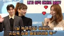 """'날 녹여주오' 윤세아 """"지창욱, 심쿵 멜로아이에 푹~ 빠져"""""""
