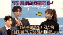 """'날 녹여주오' 지창욱 """"냉동인간? 원진아만 고생해서 다행ㅋㅋ"""""""