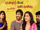 Nela Ticket Movie Team Ravi Teja, Malavika Kalyan Krishna Fun Interview With Kathi Karthika