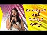 Manchu Lakshmi Speech on Wife of Ram movie Trailer Launch
