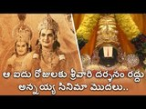 Today Top News - Plan to restrict frequent visitors to Tirumala