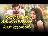 Tej I Love U Movie Review | Sai Dharam Tej | Webdunia Telugu