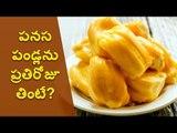 Amazing health benefits and uses of Jackfruit