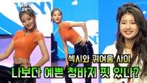 '청바지 핏 대박' 걸그룹 세러데이 매력 포인트? '섹시와 귀여움'