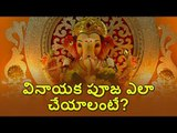Ganesh chaturthi puja's features