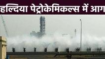 Haldia Petrochemicals में आग लगने से 15 people injured । वनइंडिया हिंदी