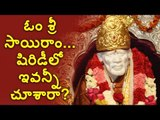 Significane of Shirdi Saibaba Temple || Tourist Places in Shirdi