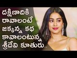 Sridevi daughter Janhvi Kapoor ready to act in Rajamouli Direction