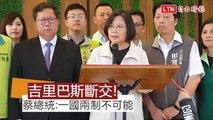 吉里巴斯與我斷交 蔡總統:堅定告訴中國 一國兩制不可能