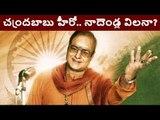 NTR Mahanayakudu Telugu Movie Review