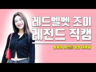 [세로직캠] 레드벨벳 조이 '심장 저격하는 극강 비주얼'…오늘도 매력둥이