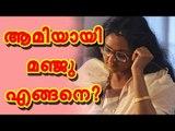 'ആമി' നിരൂപണം | Aami Malayalam Movie Review