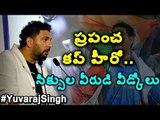 #YuvrajSingh ప్రపంచ కప్ హీరో.. సిక్సుల వీరుడి వీడ్కోలు#retirement #internationalcricket