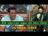 मैंने शाहरुख खान को मिस किया : सलमान खान : Salman Khan Missed Shah Rukh!!