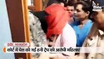 तीनों महिला आरोपियों को कोर्ट ने 14 दिन की न्यायिक हिरासत में भेजा
