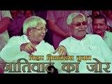 महागठबंधन ने जाति के आधार पर बांटे टिकट | Bihar polls: Grand alliance drags feet on candidate list