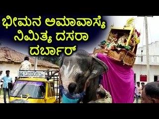 ಭೀಮನ ಅಮಾವಾಸ್ಯ ನಿಮಿತ್ಯ ದರ್ಬಾರ್