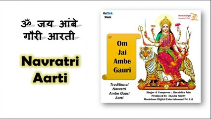 Shraddha Jain - Om Jai Ambe Gauri | Traditional Maa Ambe Gauri Navratri Aarti