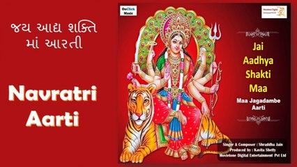 Shraddha Jain - Jai Aadhya Shakti Maa Aarti | Maa Jagadambe Aarti | Navratri Aarti