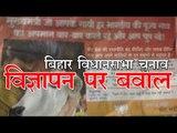 बिहार विधानसभा चुनाव, विज्ञापन पर बवाल : Bihar elections: JD(U) to move EC over BJP's ad on cow
