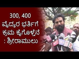 ಚಿತ್ರದುರ್ಗ: 300, 400 ವೈದ್ಯರ ಭರ್ತಿಗೆ ಕ್ರಮ ಕೈಗೊಳ್ತೆನೆ: ಶ್ರೀರಾಮುಲು