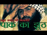 मौलाना मसूद पर पाक ने बोला झूठ   Pak has taken no action against Masood Azhar