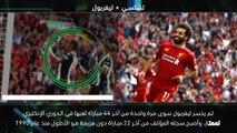 كرة قدم: الدوري الممتاز: تشلسي × ليفربول – موقعة كروية ساخنة