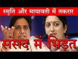 स्मृति-मायावती में तकरार, संसद में भिड़त Mayawati, Smriti Lock Horns In Rajya Sabha