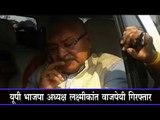 यूपी भाजपा अध्यक्ष लक्ष्मीकांत वाजपेयी गिरफ्तार UP BJP president Laxmikant Bajpai arrested