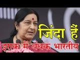 इराक में बंधक भारतीय जिंदा हैं Indians Held Captive In Iraq Still Alive: Sushma Swaraj