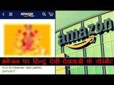 अमेजन ने हिन्दू देवी-देवताओं से संबंधित डोरमैट हटाए | Amazon selling Hindu gods on doormats