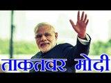 मोदी दुनिया के दस सबसे ताकतवर लोगों में   Forbes: PM Modi 9th among world's 10 most powerful people