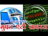 सरकार देगी कंप्यूटर, मोबाइल के लिए मुफ्त एंटी वायरस सुविधा   Free Antivirus for computer and mobile