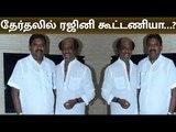Rajini coalition in election | RAJINI | KARATHEY THIYAKARAJAN |
