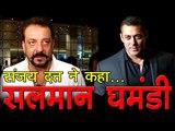 संजय दत्त ने सलमान खान को कहा 'घमंडी'